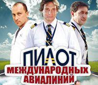 Пилот международных авиалиний (сериал)