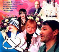 Серебряная свадьба (ТВ)