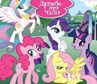 Мой маленький пони: Дружба – это чудо (сериал 2010 – ...)