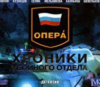 Опера: Хроники убойного отдела (сериал 2004 – 2006)