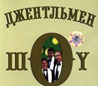 Джентльмен-шоу (сериал 1991 – 2005)