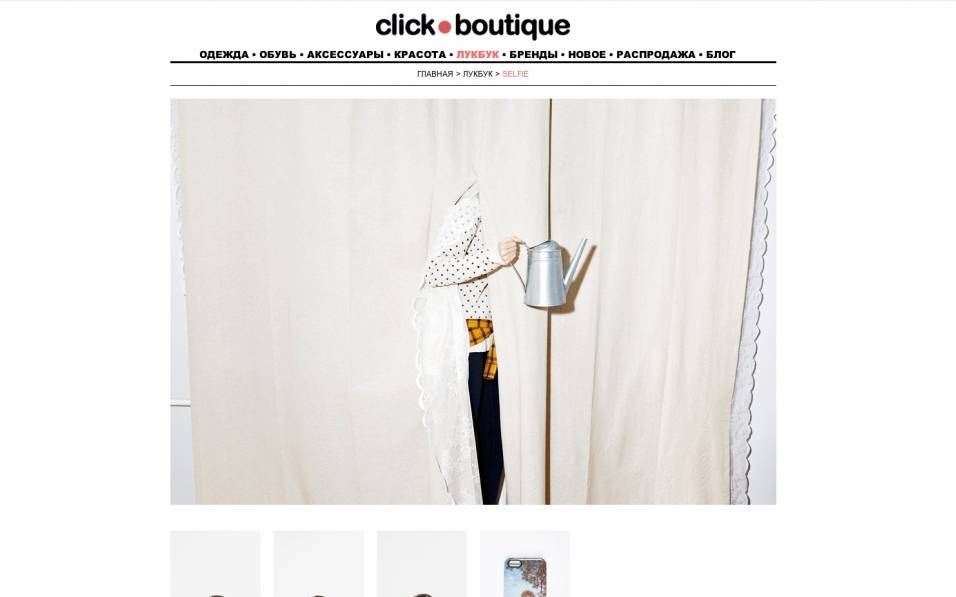 Click-boutique.ru