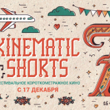 Kinematic Shorts. Lucky seven
