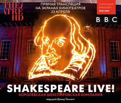 Shakespeare Live!