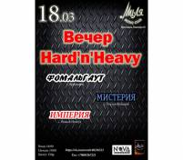 Вечер Hard'n'Heavy