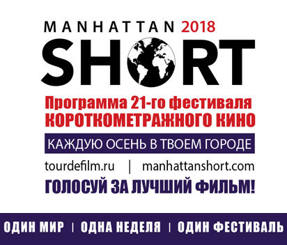 MANHATTAN SHORTS-2018