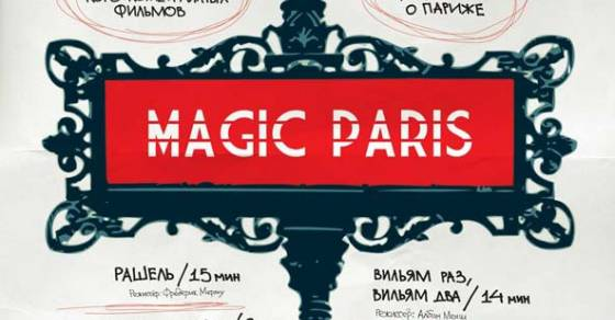 Magic Paris 2